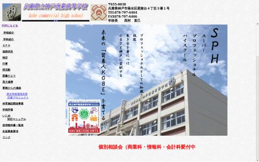 神戸商業高校の口コミ・評判