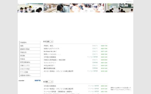 宮津高校の口コミ・評判