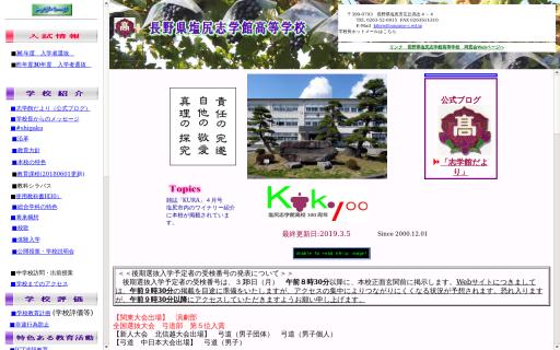 塩尻志学館高校の口コミ・評判