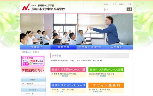 長崎日本大学高校の口コミ・評判