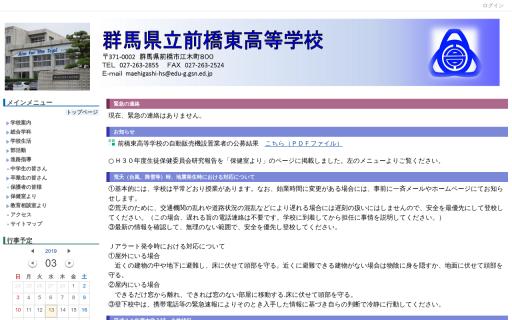 前橋東高校の口コミ・評判
