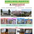新潟江南高校