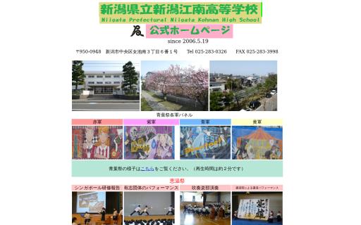 新潟江南高校の口コミ・評判
