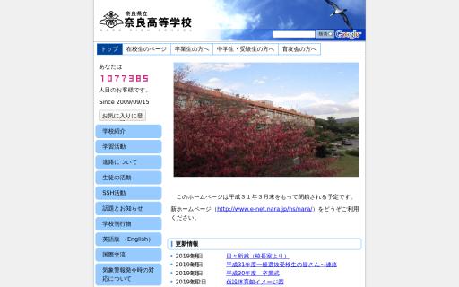 奈良高校の口コミ・評判