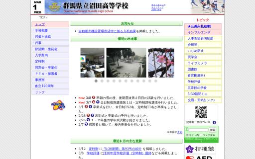 群馬県立沼田高校の口コミ・評判