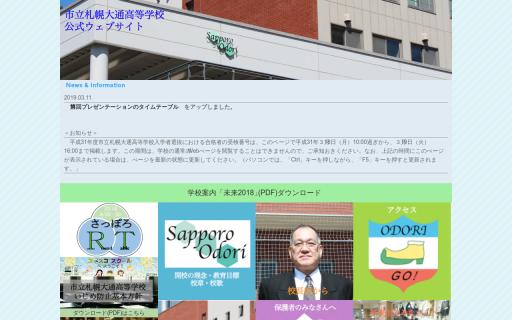 札幌大通高校の口コミ・評判