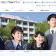 大阪夕陽丘学園高校