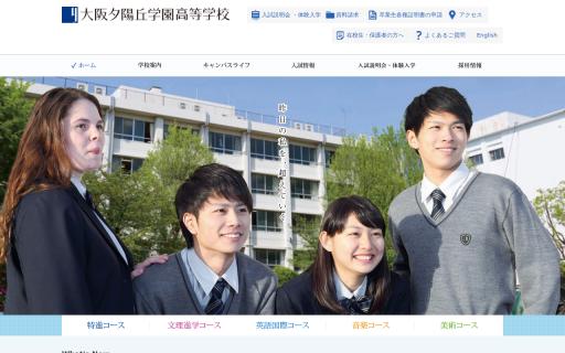 大阪夕陽丘学園高校の口コミ・評判