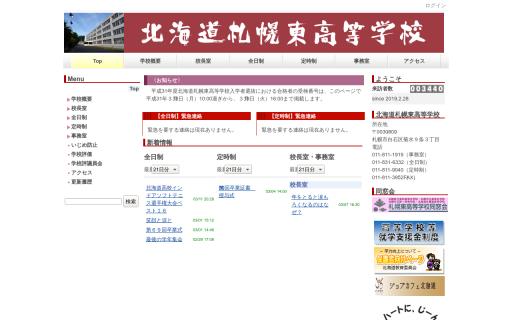 札幌東高校の校則・規則の厳しさ(アルバイトやピアス、携帯持ち込み、化粧など)ってどうですか?【口コミ掲示板】