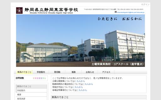 静岡東高校の口コミ・評判