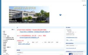 静岡市立高校