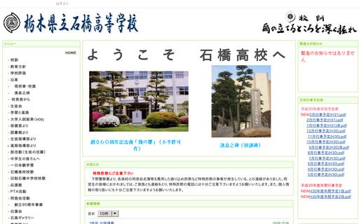 石橋高校の口コミ・評判