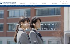 山脇学園高校