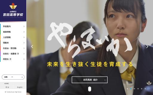 吉田高校の口コミ・評判