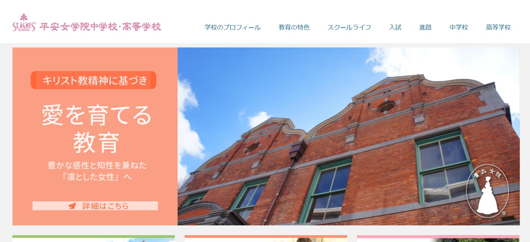 平安女学院高校の口コミ・評判