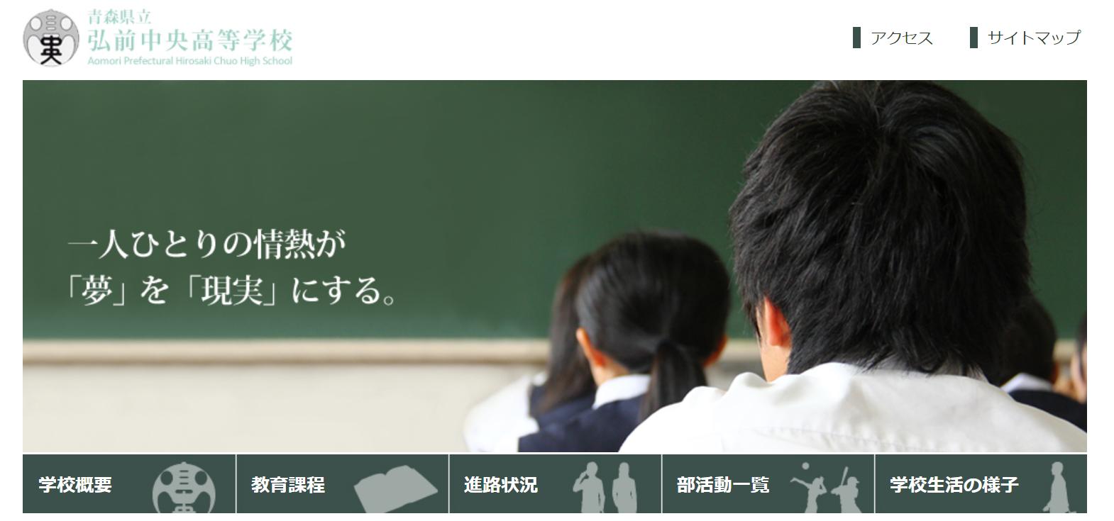 弘前中央高校の口コミ・評判
