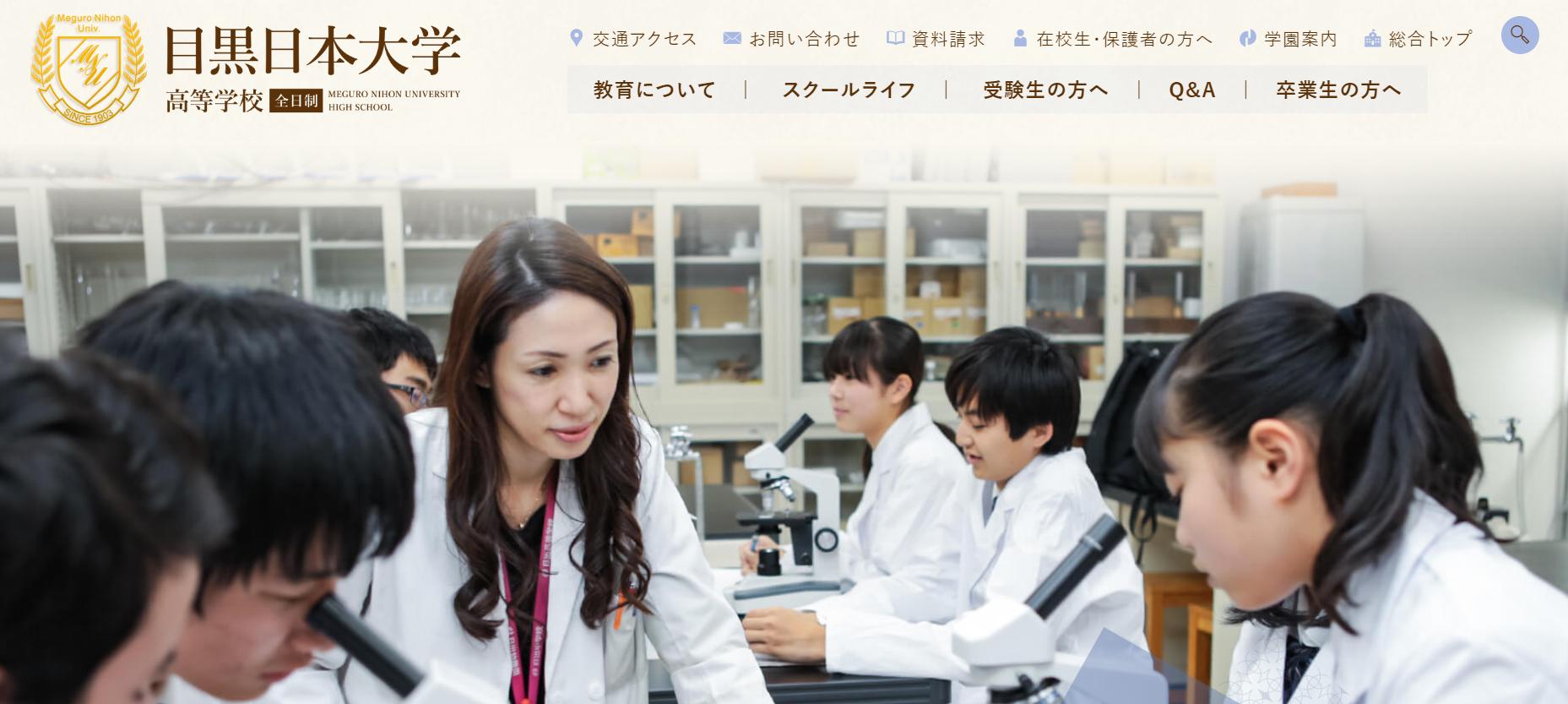 目黒日本大学高校(旧:日出高校)の口コミ・評判