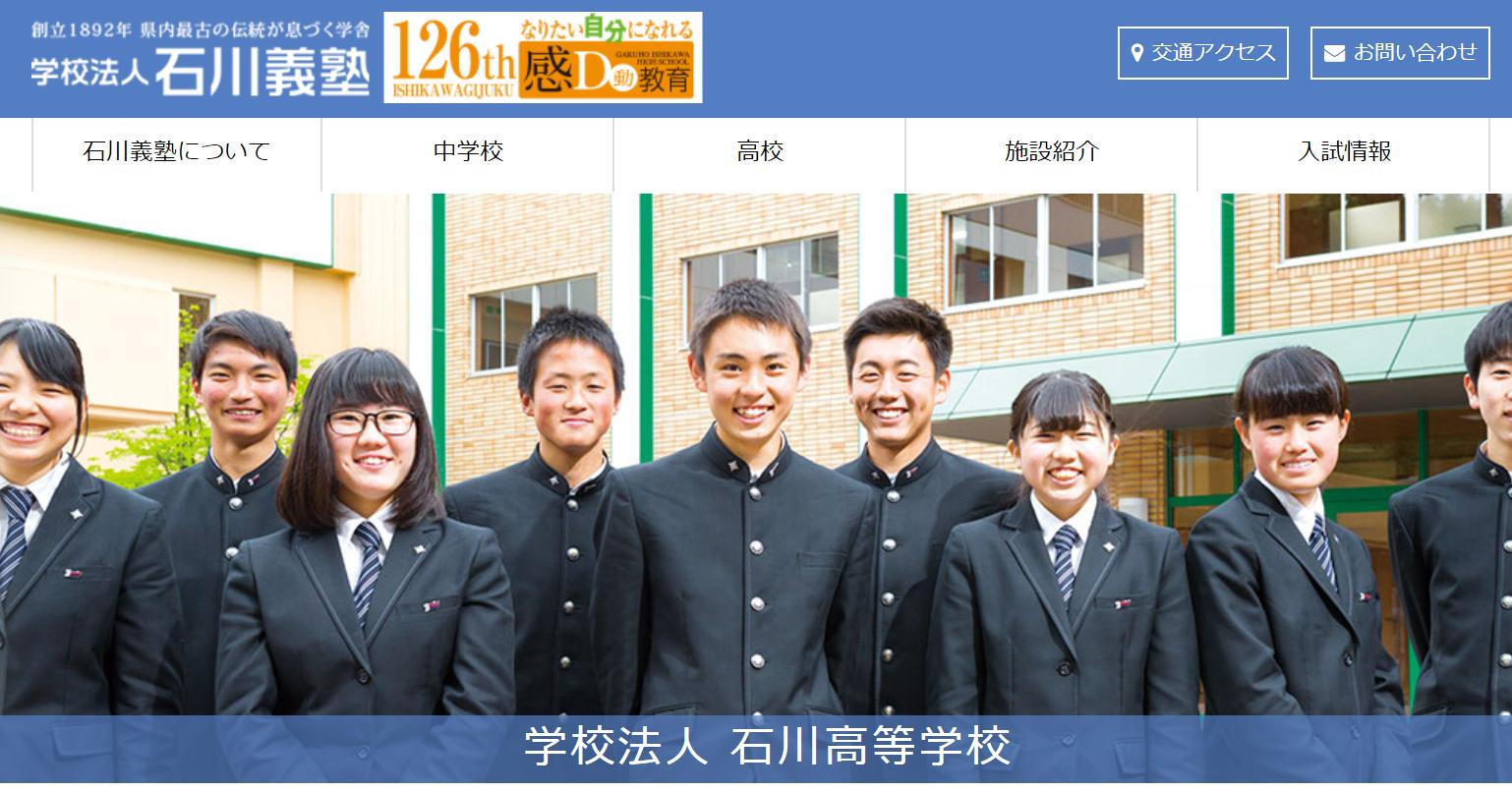 石川高校の口コミ・評判