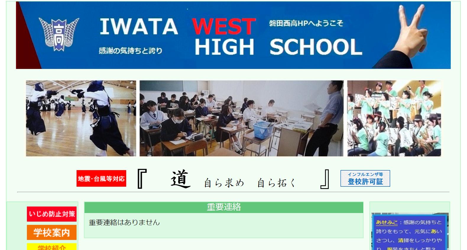 磐田西高校の口コミ・評判
