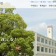 神奈川大学附属高校