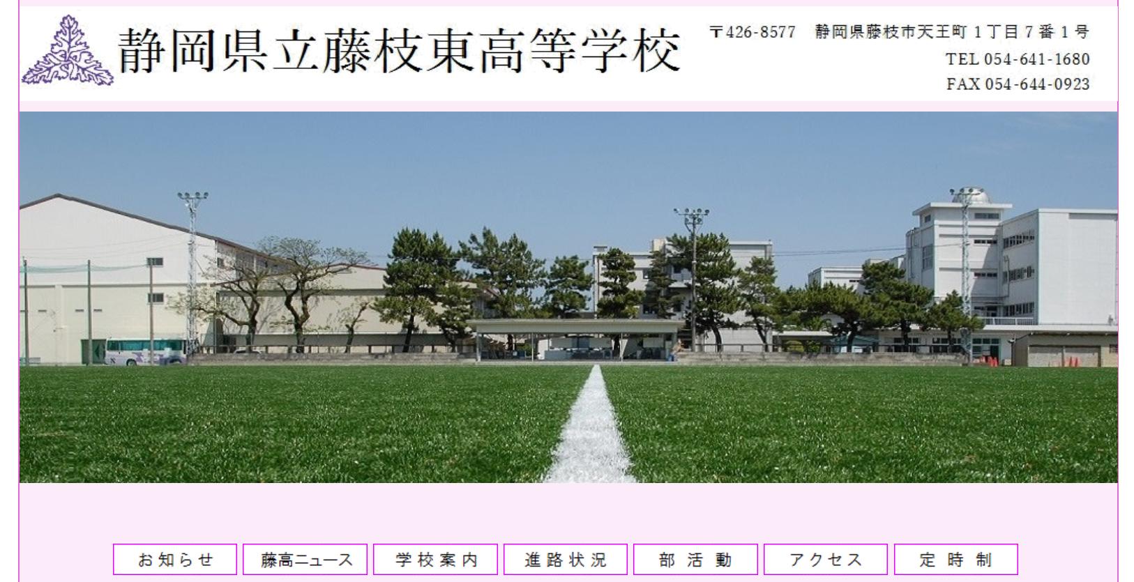 藤枝東高校の口コミ・評判