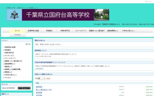国府台高校の口コミ・評判