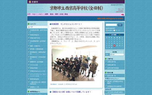 西京高校の口コミ・評判
