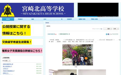 宮崎北高校の口コミ・評判