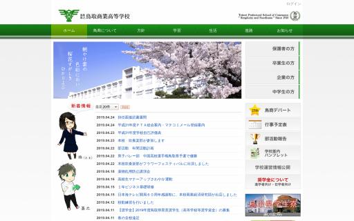 鳥取商業高校の口コミ・評判
