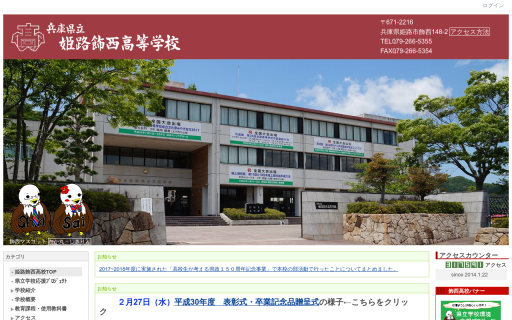 姫路飾西高校の口コミ・評判