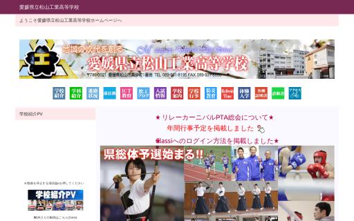 松山工業高校の口コミ・評判