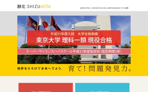 静岡北高校の口コミ・評判