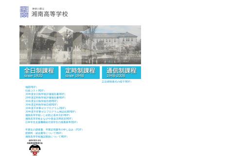 湘南高校の口コミ・評判