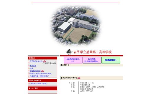盛岡第二高校の口コミ・評判