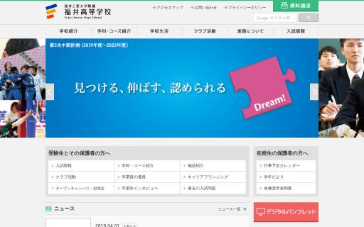福井工業大学附属福井高校の口コミ・評判