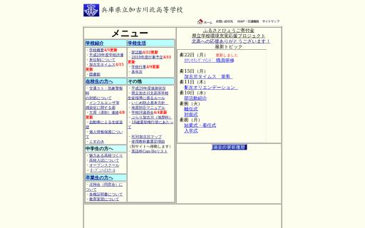 加古川北高校の口コミ・評判