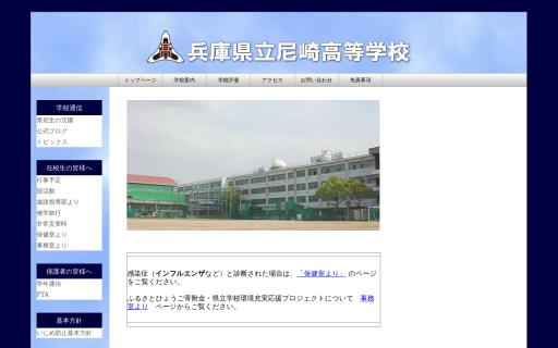 兵庫県立尼崎高校の口コミ・評判