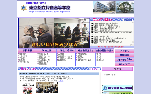 片倉高校の口コミ・評判