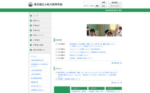 小松川高校の口コミ・評判