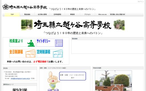 越ヶ谷高校の口コミ・評判