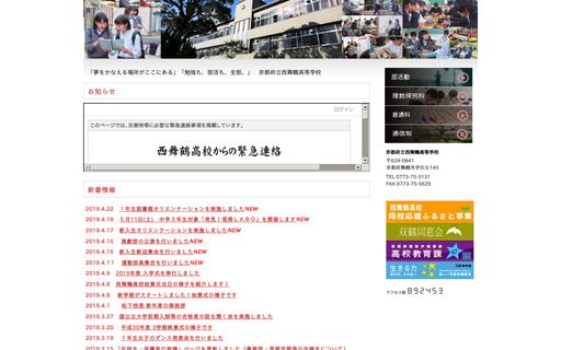 西舞鶴高校の口コミ・評判