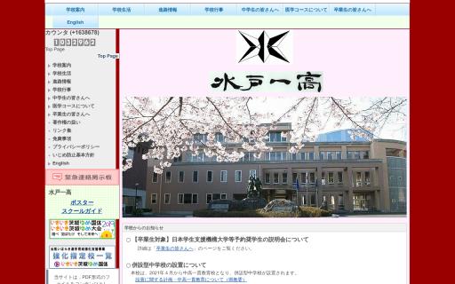 水戸第一高校の口コミ・評判