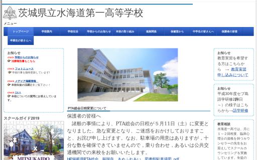 水海道第一高校の口コミ・評判