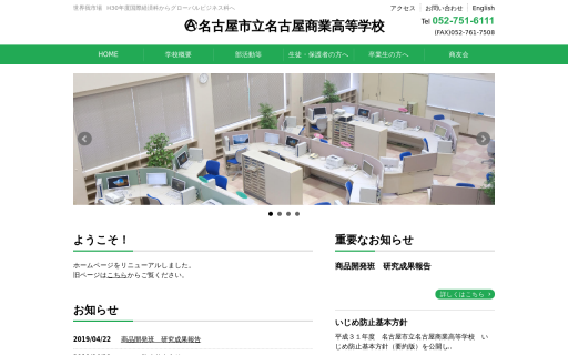 名古屋商業高校の口コミ・評判