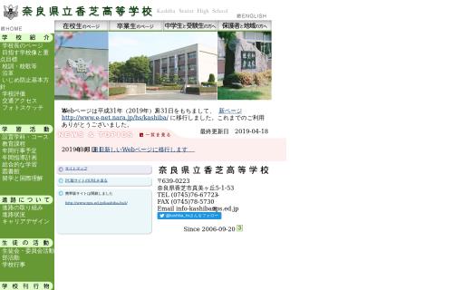 香芝高校の口コミ・評判