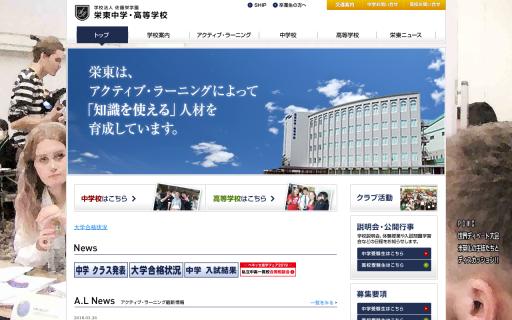 栄東高校の口コミ・評判