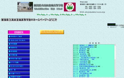 高田北城高校の口コミ・評判