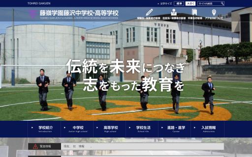 藤嶺学園藤沢高校の口コミ・評判