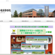 米子東高校