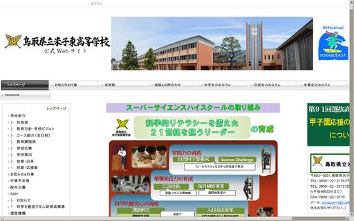 米子東高校の口コミ・評判